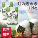 お米 10kg 送料無料 令和2年産 虹の煌めき 大粒 10