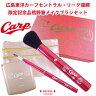 【送料無料】【数量限定】《熊野筆》 TAUHAUS 『広島東洋カープ セント...
