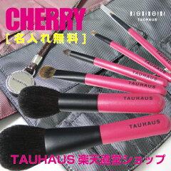 【送料無料】【熊野筆化粧ブラシ】CHERRYメイクブラシ6本セット(メイクブラシ用ブラシケース付)