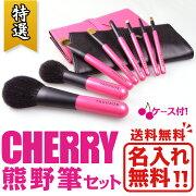 【熊野筆】CHERRYメイクブラシ8本セット(メイクブラシ用ブラシケース付)