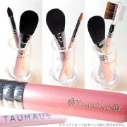 TAUHAUS熊野筆ブラシスタンド2本セットg-line