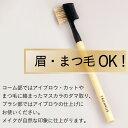 TAUHAUS N-Lineアイブロウ&コーム[ネコポスOK]メイクブラシ(化粧筆)【RCP】