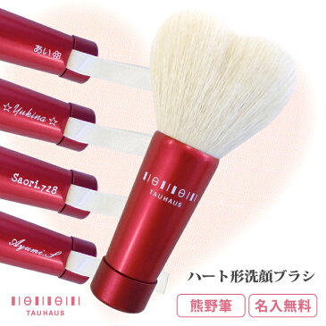 【名入れ無料】《熊野筆》 TAUHAUS 『ハート形洗顔ブラシ』(T-FW-05)洗顔ブラシ 名入れ ホワイトデー