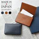 [タバラット]名刺入れ メンズ レザー カードケース 名入れ 刻印 日本製 ボックスカーフ Tps-073