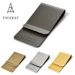 [タバラット]マネークリップ 指紋がつかない メンズ 日本製 真鍮製 コンパクト ブランド 薄型 おしゃれ 札ばさみ ホーニング加工 サンドブラスト加工 Tps-021 ギフトラッピング無料