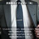 [タバラット]ネクタイピン 純 メンズ シンプル 名入れ ブランド おしゃれ ビジネス 就活 人気 タイピン タイバー 日本製 Tps-043 新生活 ギフトラッピング無料 2