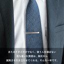 [タバラット]ネクタイピン 純 メンズ シンプル 名入れ ブランド おしゃれ ビジネス 就活 人気 タイピン タイバー 日本製 Tps-043 新生活 ギフトラッピング無料 3