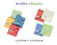 [DM便送料無料] 4色から選べる 洗剤なしでキレイになるクロスの2枚セット/Duotex(デュオテックス) ニットクロス(拭き取り用)1枚&テックスクロス(磨き上げ用)1枚 [DM便(旧メール便)対応可(1セットのみ)]【編生地 クロス ダスター 布巾 雑巾】