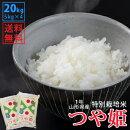 つや姫特別栽培米5kg×4
