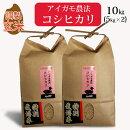 アイガモ農法コシヒカリ玄米5kg×2