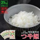 つや姫特別栽培米5kg×2
