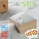 【送料無料】【白米】山形県産雪若丸白米20kg(5kg×4)【一等米】【20kg】