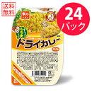 【送料無料】パックご飯(200g×24パック)ドライカレー