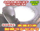 玄米 米 10kgコシヒカリ 新潟県産 特別栽培米 令和元年...