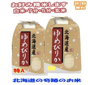玄米 米 10kgゆめぴりか 北海道産 30年産 送料無料 お米 分つき米