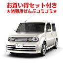 新車 日産 キューブ 1500cc 2WD CVT ライダー...
