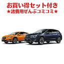 新車 スバル XV 2000cc 4WD CVT 2.0i-S EyeSight ★地デジナビ/バッ...