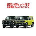新車 スズキ ジムニー 660cc 4WD 4AT XC ★...