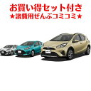 新車 トヨタ AQUA(アクア) 1500cc 2WD CVT L ★DVD・CD・USBプレーヤー...