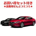 新車 マツダ アテンザ セダン 2200cc 2WD 6EC...