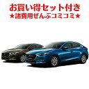 新車 マツダ アクセラハイブリッド 2000cc 2WD C...