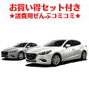 新車 マツダ アクセラセダン 1500cc 4WD 6EC-...