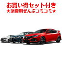 新車 ホンダ シビック  2000cc 2WD 6MT TY...