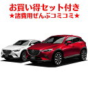 新車 マツダ CX-3 1800cc 2WD 6EC-AT ...