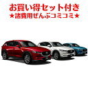 新車 マツダ CX-5 2500cc 4WD 6AT 25S...