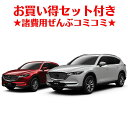 【特選車】新車 マツダ CX-8 2200cc 2WD 6E...