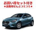 新車 マツダ デミオ 1500cc 4WD 6EC-AT 1...