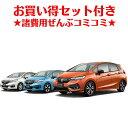 新車 ホンダ フィット 1500cc 2WD CVT 15X...