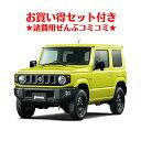 新車 スズキ ジムニー 660cc 4WD 4AT XL ★...