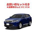 """新車 トヨタ ハリアー 2500cc 4WD CVT PROGRESS """"Metal and Lea..."""