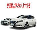 新車 日産 リーフ 2WD S 電気自動車 ★ボディコーティング/フロアマット★  5年間の延...