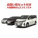 新車 トヨタ ノア 2000cc 4WD CVT X 8人乗り ★大画面8型ナビ/バックカメラ/ET...