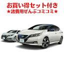 新車 日産 リーフ 2WD S 電気自動車 ★ボディコーティ...