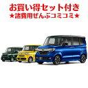 新車 ホンダ N-BOX 660cc 2WD CVT G・H...