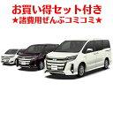 新車 トヨタ ノア 2000cc 2WD CVT X 8人乗...