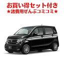 【特選車】新車 ホンダ N-WGN 660cc 2WD CV...