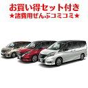 新車 日産 セレナ 2000cc 2WD CVT X Vセレ...
