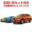 新車 日産 エクストレイル 2000cc 4WD CVT 2...