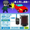 メーカー:ユピテル(YUPITERU) 発売日:2010年1月12日【カーセキュリティ】車上荒し対策だー!!ユ...