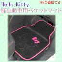 【サンリオ】ハローキティバケットマットカー用品★カーマットです!シンプルなデザイン!HelloKitty【BPr】