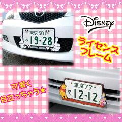 街中の視線ドクセンーーーッディズニーのナンバーフレーム☆〜ミッキー&スティッチ ミッキーマウス WD-130☆ 【Disneyzone】【50_1205】