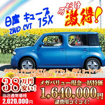 0http://image.rakuten.co.jp/taxnerima/cabinet/shinsha/nissan/cb15x_value2014_02.jpg