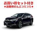 新車 ホンダ CR-V 1500cc 4WD CVT EX・...