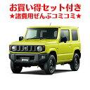 新車 スズキ ジムニー 660cc 4WD 5MT XL ★ワンセグナビ/ETC/フロアマット★ 5...