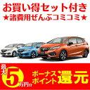 【特選車】新車 ホンダ フィット 1300cc 2WD CV...