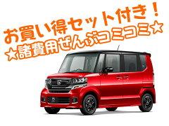 【諸費用コミコミ】お買い得セット付きの新車です!!新車 ホンダ NBOX+カスタム 660cc 4WD CV...